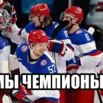 Congrats goes to Russia!